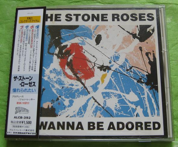 Stone Roses - I Wanna Be Adored Record