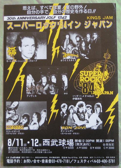 Super Rock 1984 Program