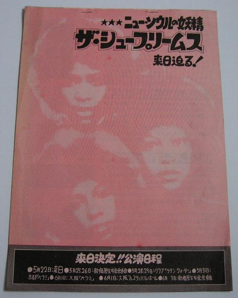 Jap 1973 Supremes Tour Itinery