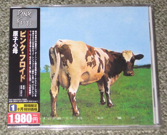 Pink Floyd - Atom Heart Mother EP
