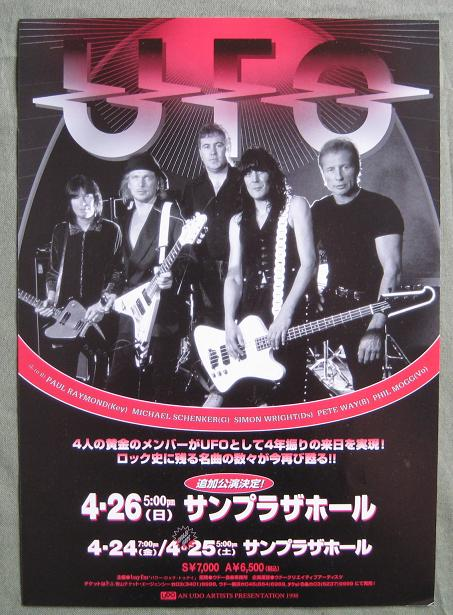 Japan 1994 Tour Book