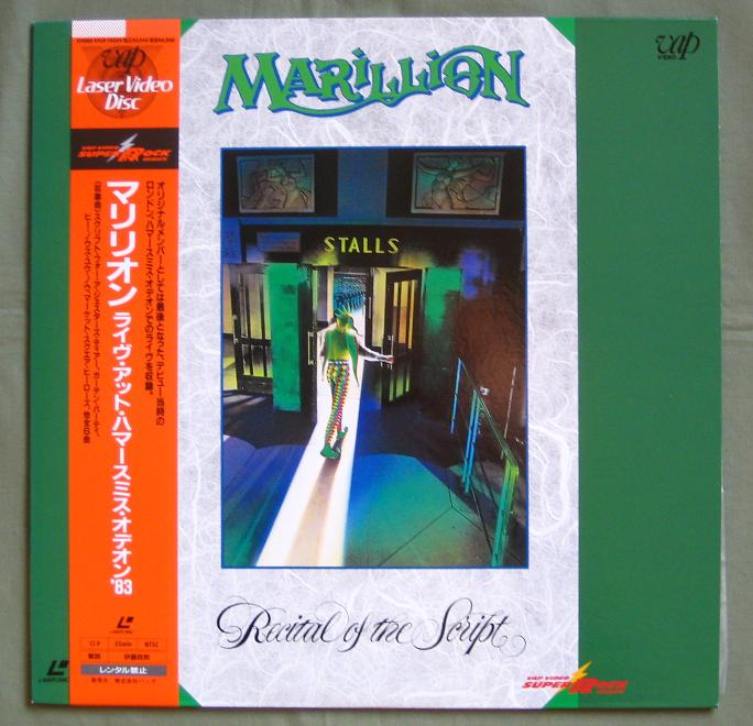 Marillion - Recital Of The Script Album