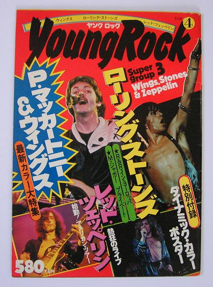 Young Rock Special Magazine