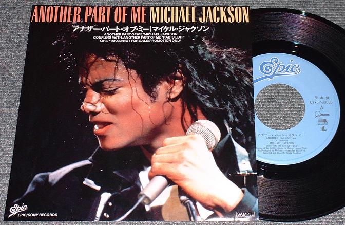 Jackson, Michael - Another Part Of Me LP