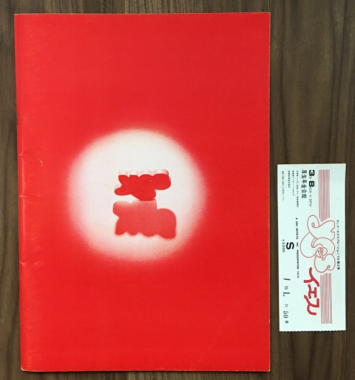 YES - Japan 1973 tour book + TICKET - Concert Program